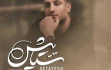 بشنوید: آهنگ جدید شهاب مظفری به نام ستایش