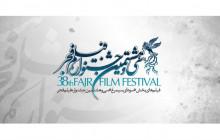 اسامی فیلمهای کوتاه 38مین جشنواره فیلم فجر