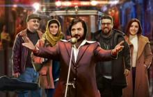 «مطرب» پرفروشترین فیلم تاریخ سینمای ایران شد