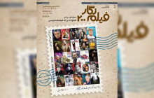 انتشار آخرین شماره چاپی ماهنامه «فیلم نگار»
