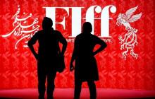 جشنواره جهانی فیلم فجر به سال ۱۴۰۰ موکول شد