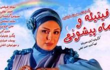 فیلم سینمایی «فیتیله و ماه پیشونی»