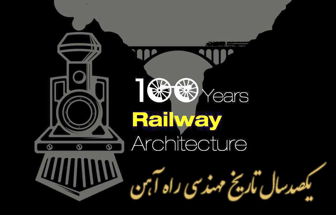 رو نمایی از تیزر پروژه «یکصد سال مهندسی راه آهن»