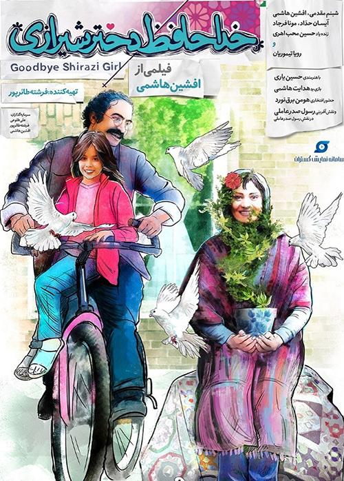 معرفی فیلمهای روی پرده: خداحافظ دختر شیرازی