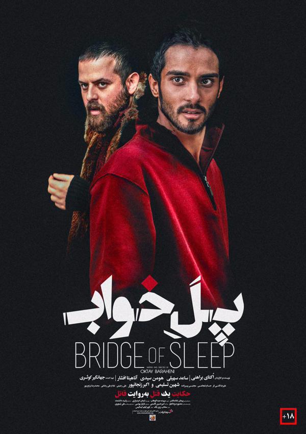 معرفی فیلمهای روی پرده: پل خواب