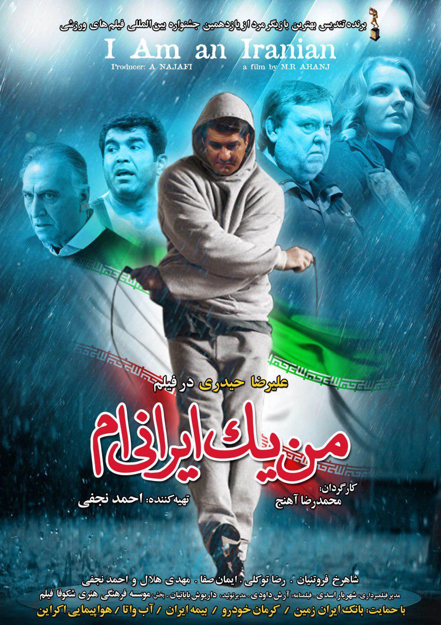 معرفی فیلمهای روی پرده: من یک ایرانی ام