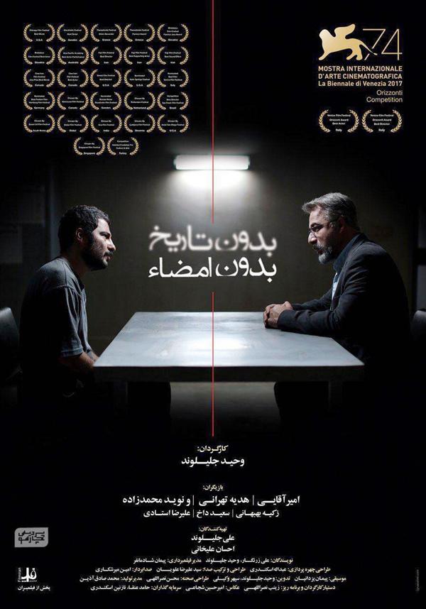 معرفی فیلمهای روی پرده: بدون تاریخ بدون امضا