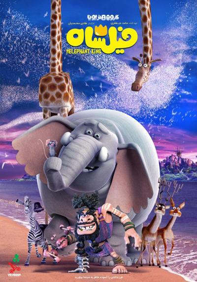 معرفی فیلمهای روی پرده: فیلشاه (انیمیشن)