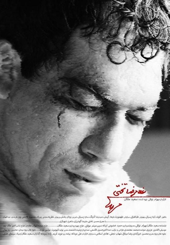 معرفی فیلمهای روی پرده: غلامرضا تختی