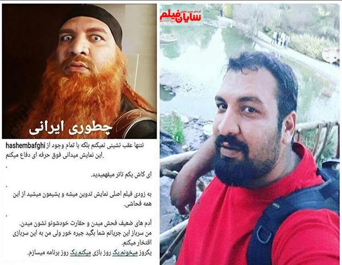 سرباز داعشی موقرمز حاضر در پردیس کوروش کیست و چه سابقهای دارد؟/تهیه کنندۀ رپ خوان!