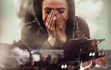 واکنش هنرمندان به حادثۀ نفتکش سانچی