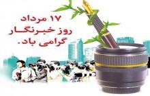 تبریک روز خبرنگار به سبک سینماییها و تئاتریها