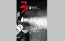 جدول نمایش هفته فیلم تجسمی اعلام شد