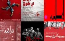 هفت نمایش جدید به روی صحنه میروند