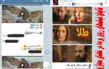 ویروسی بدتر از کرونا که به جانِ سینمای ایران افتاده!