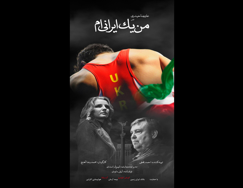 فیلم سینمایی من یک ایرانیام